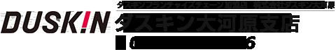 株式会社ダスキン大河原 ダスキン大河原支店|仙南地区のハウスクリーニング|柴田町・村田町・岩沼市・亘理郡・白石市